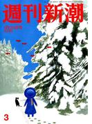 週刊新潮 2018年 1/25号 [雑誌]