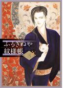ふるぎぬや紋様帳 3 (FLOWER COMICS SPECIAL)