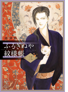 ふるぎぬや紋様帳 3 (FLOWER COMICS SPECIAL)(フラワーコミックス)
