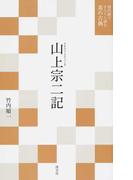 山上宗二記 (現代語でさらりと読む茶の古典)