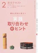 淡交テキスト 平成30年2月号 稽古と茶会に役立つ実践取り合わせのヒント 2