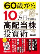 【期間限定価格】60歳から10万円で始める「高配当株」投資術―――買ってはいけない株 買うべき株の選び方