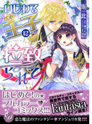 いじわる王子に拉致られて 【フルカラー】(乙女ドルチェ・コミックス)