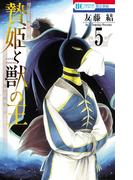贄姫と獣の王(5)(花とゆめコミックス)