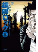 鍵師ロック(2)