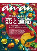 anan (アンアン) 2017年 12月27日号 No.2083 [2018年前半、あなたの恋と運命]