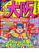 【期間限定価格】まっぷる 大阪ベストスポット