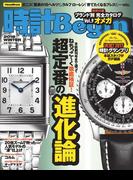 時計Begin 2018年冬号 vol.90(時計Begin)