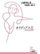 オイディプス王(光文社古典新訳文庫)