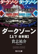 ダークゾーン【上下 合本版】