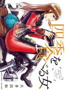四季を食べる女(バンブーコミックス)