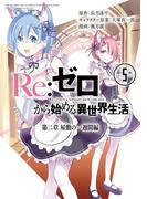 Re:ゼロから始める異世界生活 第二章 屋敷の一週間編 5巻(ビッグガンガンコミックス)