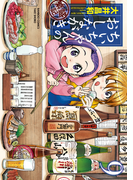 ちぃちゃんのおしながき 繁盛記 (9)(バンブーコミックス)