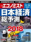 週刊エコノミスト2017年12/26号