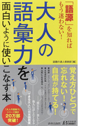 大人の語彙力を面白いように使いこなす本 「語源」を知ればもう迷わない!