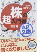 株の超入門書 いちばんカンタン! 改訂2版
