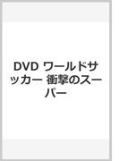 DVD ワールドサッカー 衝撃のスーパーゴール