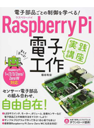 Raspberry Pi電子工作実践講座 電子部品ごとの制御を学べる!