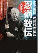 忍術教伝 初見良昭 武神館の秘法 武器術編