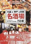 大阪・神戸・京都名酒場150選 立ち寄りたい、愛され続ける名店酒場。