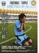 FOOTBALL PEOPLE 川崎フロンターレ2017→2018SPECIAL 祝・J1初優勝!!特別記念号 (ぴあMOOK)