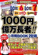 たった1000円で億万長者!!超攻略BOOK2018