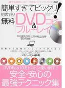 簡単すぎてビックリ!初めての無料DVD&ブルーレイコピー 誰でも確実にコピーできるパーフェクトガイド (メディアックスMOOK)