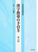 漢字指導の手引き 第8版