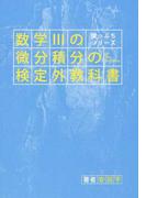 数学Ⅲの微分積分の検定外教科書 (崖っぷちシリーズ)