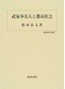 武家奉公人と都市社会 (歴史科学叢書)