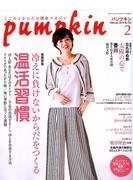 pumpkin (パンプキン) 2018年 02月号 [雑誌]