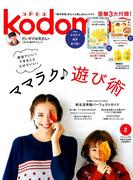 kodomoe 2018年 02月号 [雑誌]