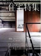 新建築 住宅特集 2018年 02月号 [雑誌]