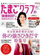 """たまごクラブの""""健康BODY""""な妊婦をめざす!本 2018年 02月号 [雑誌]"""