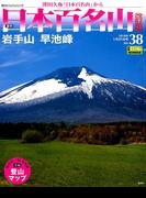 週刊日本百名山 改訂新版 2018年 1/21号 [雑誌]