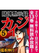 【期間限定 全巻無料読み放題】賭博黙示録カイジ 5