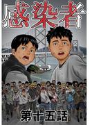 感染者 第15話(ROCKコミックA)
