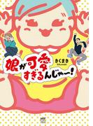 娘が可愛すぎるんじゃ~!(コミックエッセイ)