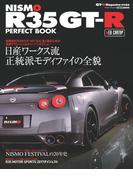 GT-R Magazine特別編集 NISMO R35GT-R PERFECT BOOK(CARTOPMOOK)