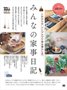 【期間限定価格】みんなの家事日記 これからの、シンプルで丁寧な暮らし方。