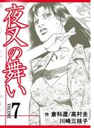 夜叉の舞い【分冊版】 7巻(倉科遼COMIC)