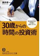 30歳からの「時間」の投資術(知的生きかた文庫)