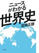 ニュースがわかる世界史(角川学芸出版単行本)