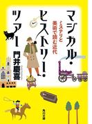 マジカル・ヒストリー・ツアー ミステリと美術で読む近代