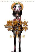 【期間限定 無料お試し版】魔法少女・オブ・ジ・エンド 2(少年チャンピオン・コミックス)