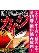 【期間限定 全巻無料読み放題】賭博黙示録カイジ 2