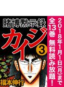 【期間限定 全巻無料読み放題】賭博黙示録カイジ 3
