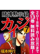 【期間限定 全巻無料読み放題】賭博黙示録カイジ 7