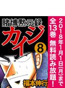 【期間限定 全巻無料読み放題】賭博黙示録カイジ 8