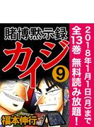 【期間限定 全巻無料読み放題】賭博黙示録カイジ 9